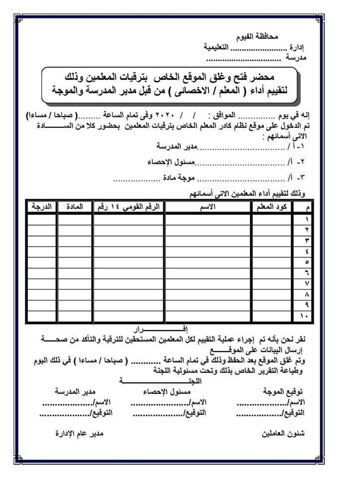 خطوات التقييم الجديدة لترقي المعلمين + نسخة من المحضر الخاص بلجنة التقييم الخاصة بالترقيات 011154