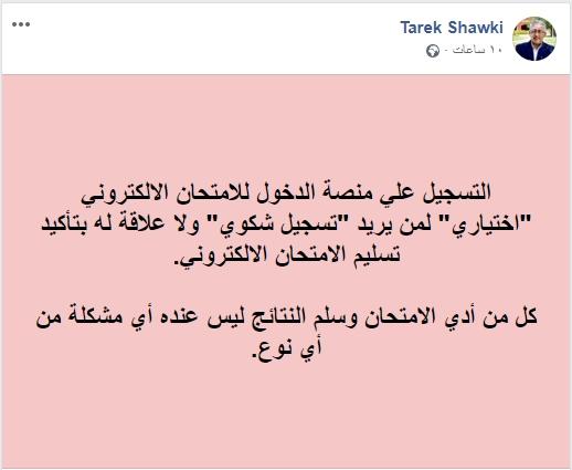 وزير التعليم يعلن البديل عن تسجيل حضور الامتحان على الرابط الالكتروني  011155