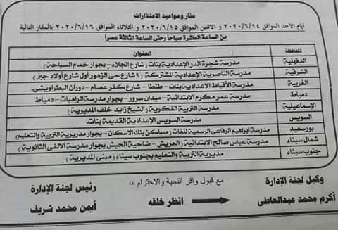 مواعيد اعتذارات المعلمين عن اعمال امتحانات الثانوية العامة 2020 واماكنها 011170