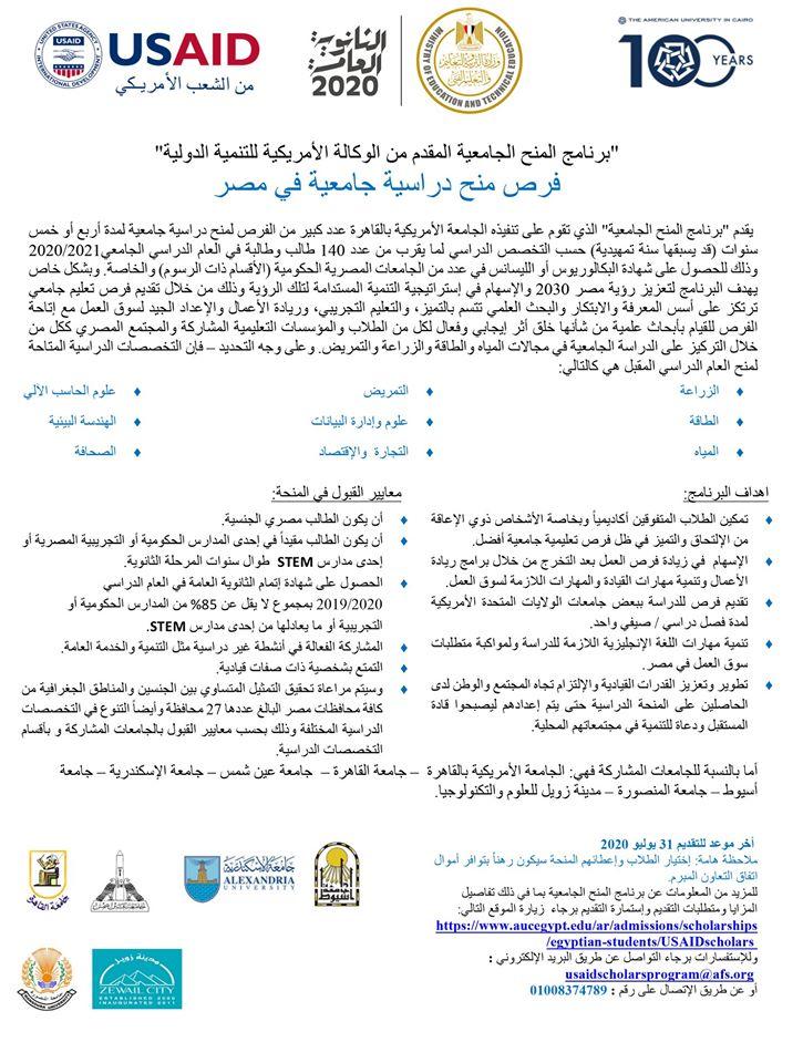 التعليم تعلن تفاصيل المنح الدراسية الجامعية للعام الدراسي 2020 / 2021 011175