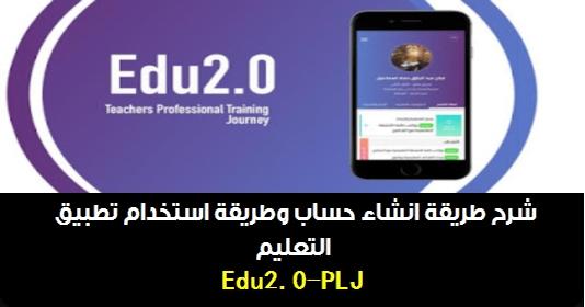 مهم جدا للمعلمين.. شرح خطوات التسجيل على برنامج edu2.o - برنامج نظام التعليم الجديد (تعليم 2.0) 01118