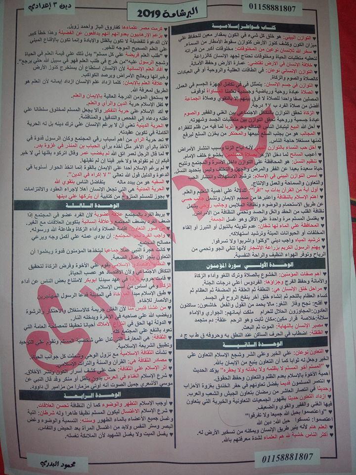 برشامة مراجعة التربية الاسلامية للصف الثالث الاعدادي ترم أول في ورقة واحدة 01119