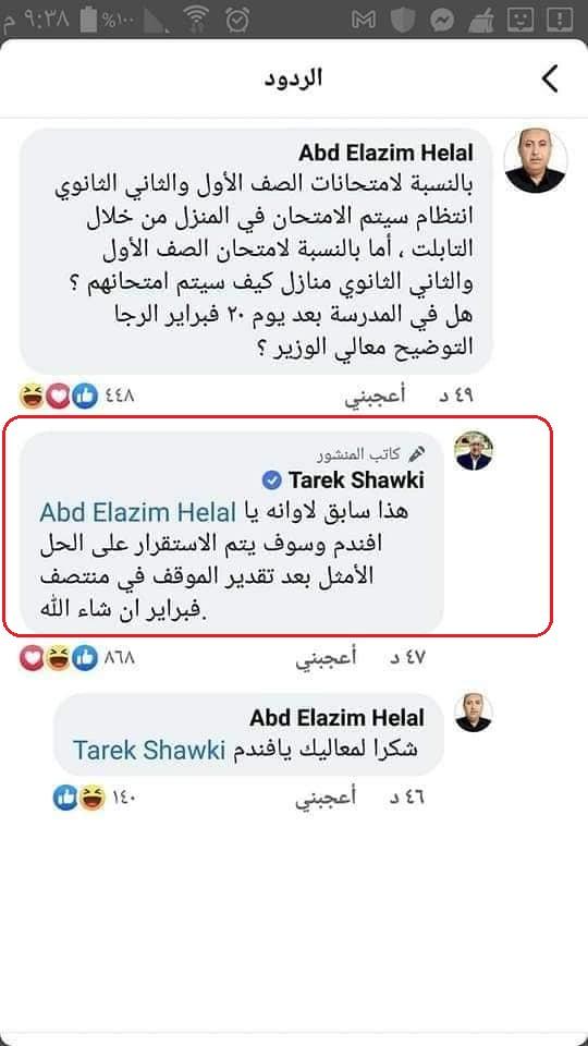 رد وزير التربية والتعليم بشأن امتحانات 1 و 2 ثانوي 011208