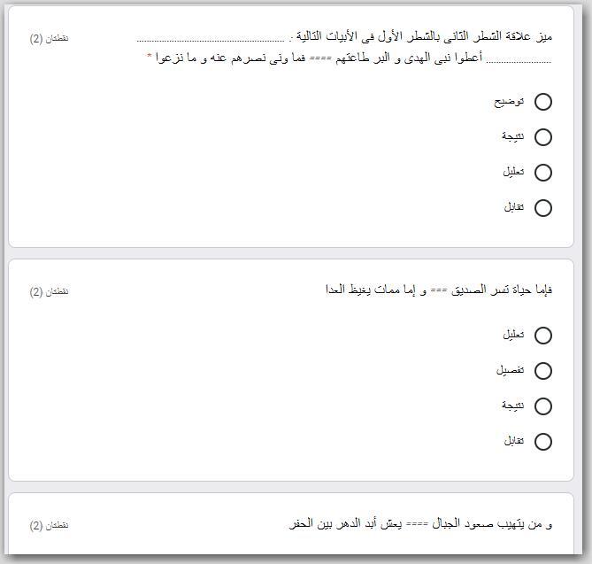 امتحان بلاغة الكتروني للثانوية العامة  | نظام جديد .. أ- عزازي على 011209