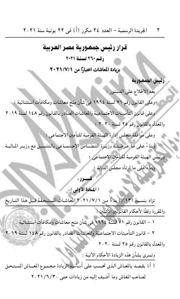 قرار رئيس الجمهورية رقم ٢٦٠ لسنة ٢٠٢١ بزيادة المعاشات بدءا من ١ يوليو ٢٠٢١ 011213