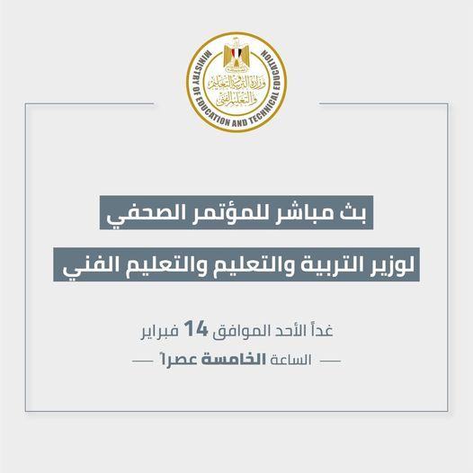 وزير التعليم: تفاصيل الامتحانات والدراسة فى مؤتمر عصر الغد  011216