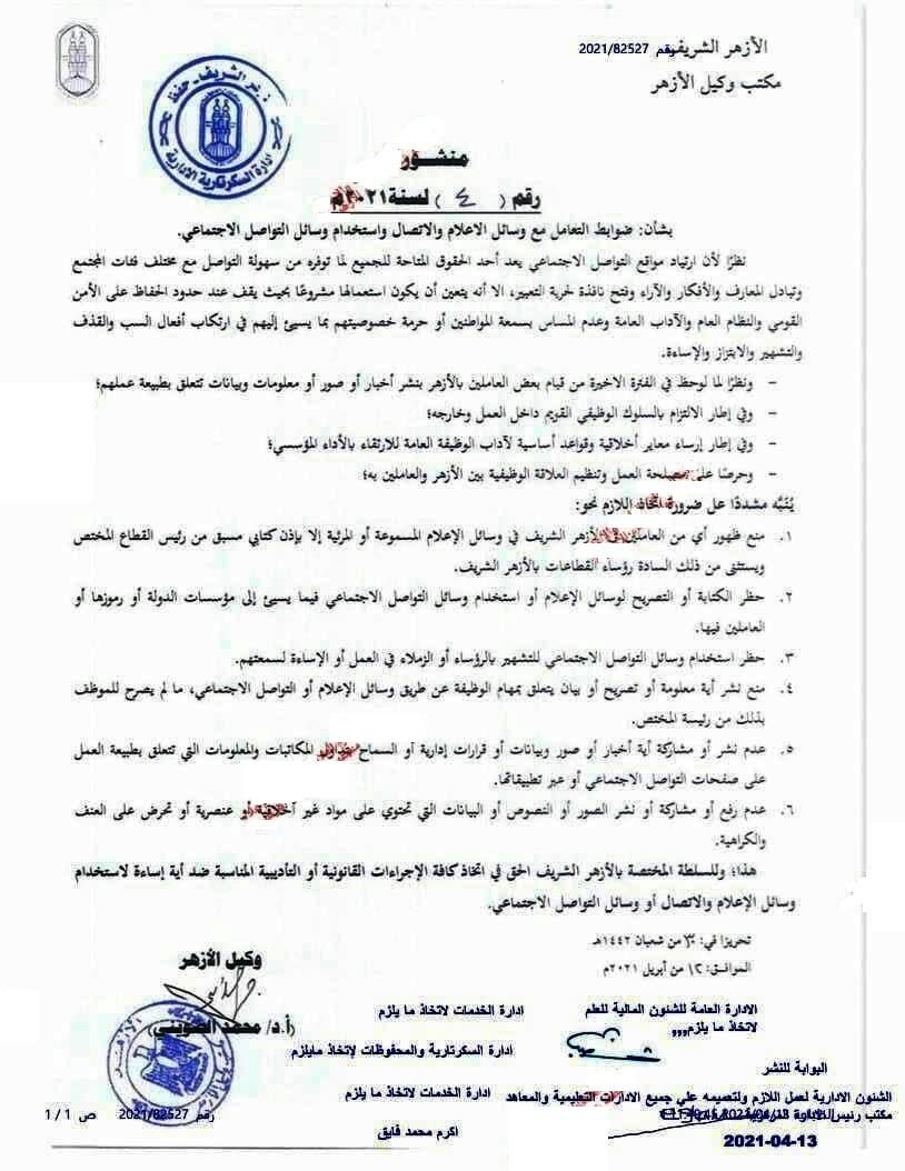 الازهر يصدر قرار بمنع المعلمين من النشر على مواقع التواصل 0112211