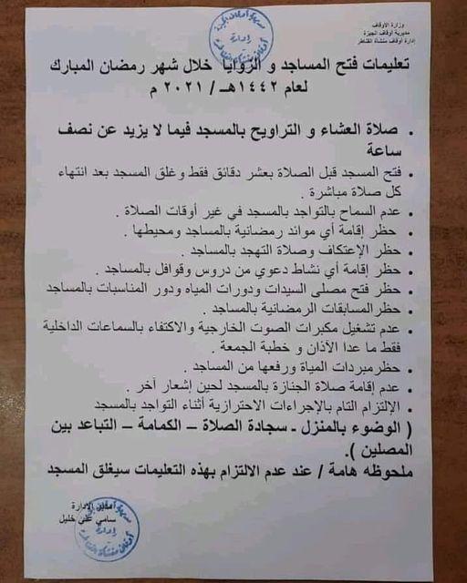 تعليمات فتح المساجد والزوايا خلال شهر رمضان 011234