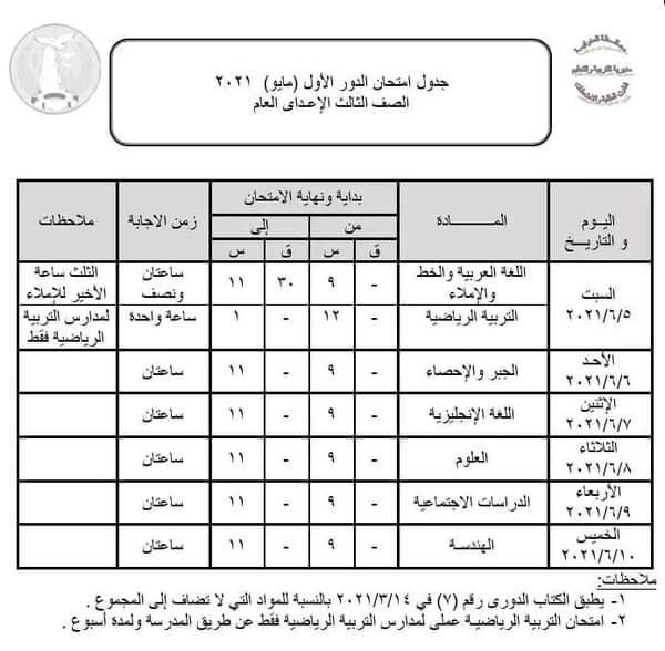 """جدول امتحانات الشهادة الاعدادية الترم الثاني 2021 """"جميع المحافظات"""" 011235"""