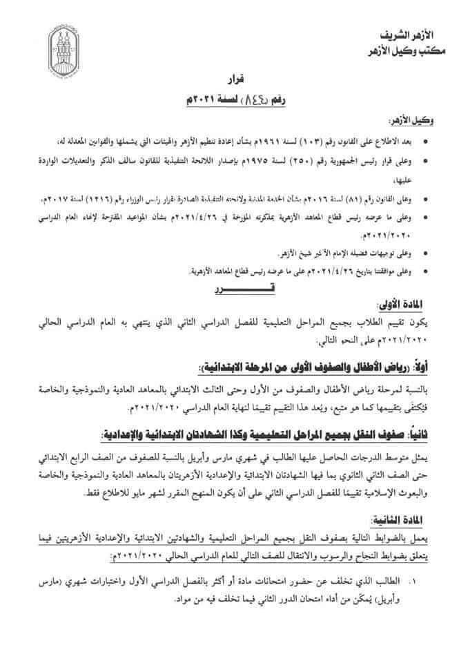 منهج مايو للاطلاع فقط للشهادتين الابتدائية والإعدادية الأزهرية | مستند 011239