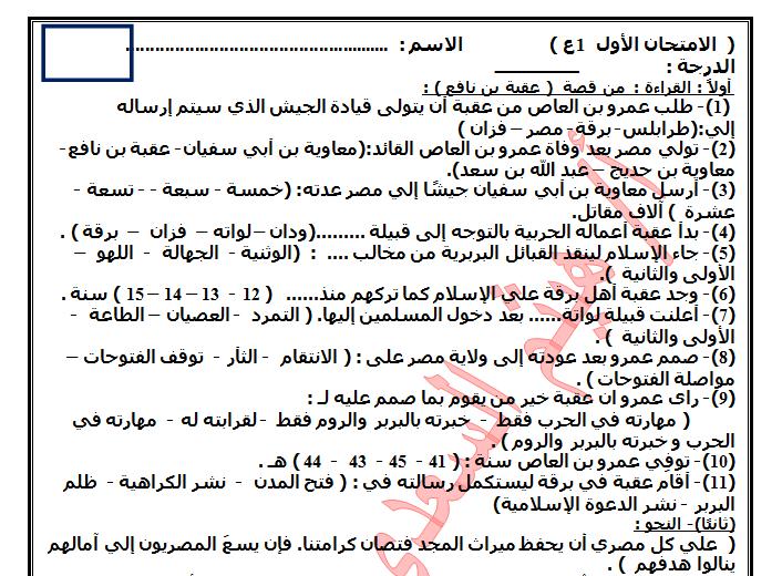 امتحان مارس لغة عربية للصف الاول الاعدادي 2021 01129