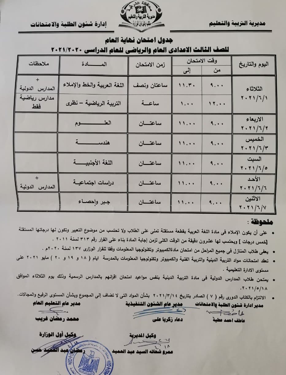 """جدول امتحانات الشهادة الاعدادية الترم الثاني 2021 """"جميع المحافظات"""" 01130"""
