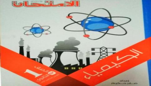كتاب الامتحان كيمياء أولى ثانوي ترم ثاني 2019 نظام جديد pdf للتابلت 01133