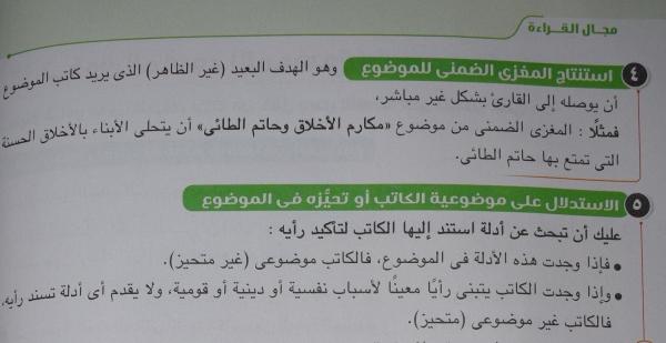 كتاب الامتحان لغة عربية أولى ثانوي ترم ثاني 2019 نظام جديد pdf للتابلت 01145