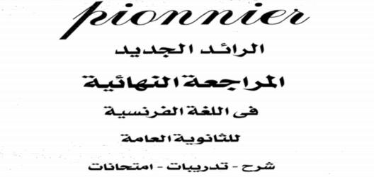 افضل مراجعة لغة فرنسية للصف الثالث الثانوى 2019 أ/ حسين ابوالعينين 01159