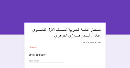 أول اختبار ألكتروني في اللغة العربية للصف الأول الثانوي 2020 أ/ أيمن الجوهري 0116