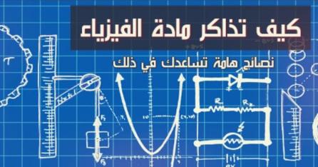 القواعد الذهبية للتفوق في الفيزياء و كيف تذاكر الفيزياء 01163