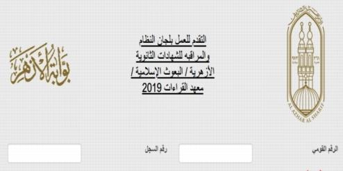 فتح باب التقدم للعمل بكنترول الشهادات الثانوية الأزهرية / البعوث الإسلامية / معهد القراءات 2019   01191