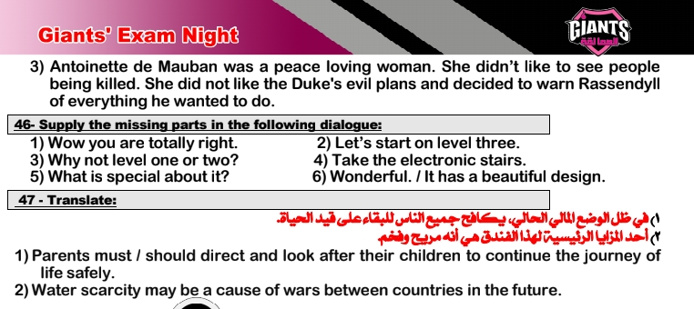 15 امتحان لغة انجليزية بالإجابات للصف الثالث الثانوي 01197