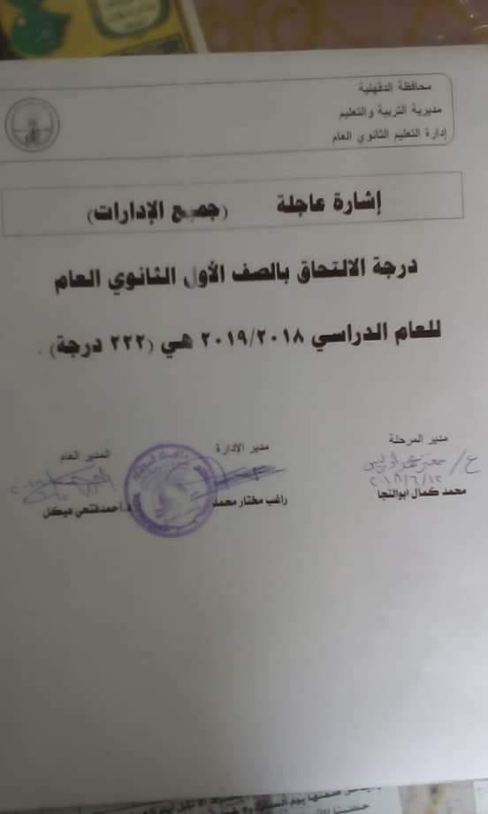 تنسيق القبول بالثانوي العام لمحافظة الدقهلية للعام 2018 - 2019 012