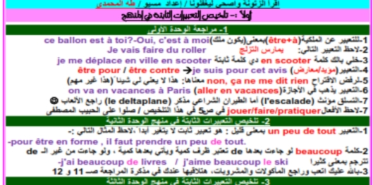 مراجعة فجر ليلة امتحان اللغة الفرنسية للثانوية العامة... خطيررررة  01206