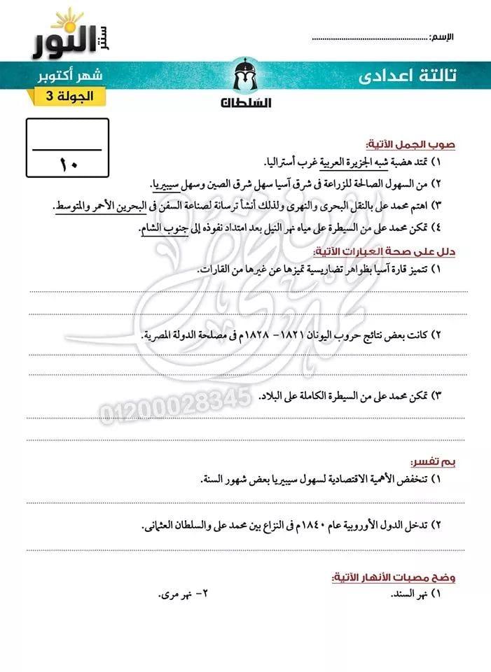 اختبار دراسات الصف الثالث الاعدادى ترم اول 2020  بالإجابة 012100