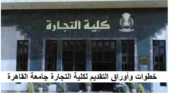 الأوراق المطلوبة وخطوات التقديم لكلية التجارة جامعة القاهرة 012110
