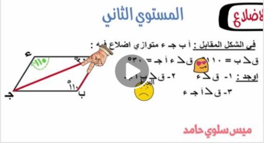 ازاي تحل مسائل متوازي الاضلاع وتحدد فين الزاوية المطلوبة .. شرح فيديو 01218