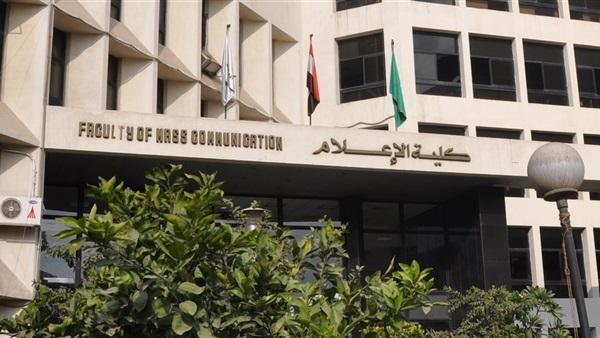 """الدبلومات المهنية بكلية إعلام القاهرة """"تفاصيل"""" 012210"""