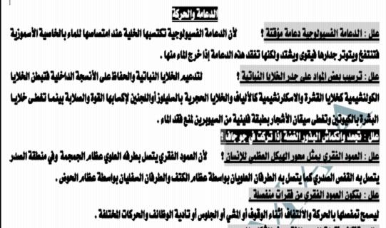 مراجعة ليلة امتحان الأحياء للصف الثالث الثانوي أ/ هاني جمعة 01231