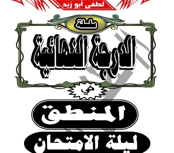مراجعة ليلة امتحان المنطق للصف الثالث الثانوى أ/ لطفي أبو زيد 01233
