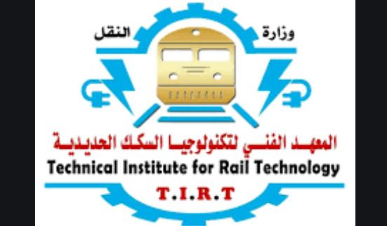 لطلاب الثانوية.. خطوات التقديم لمعهد تكنولوجيا السكك الحديدية بوردان 012510