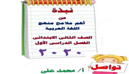 ملامح منهج اللغة العربية للصف الثانى الابتدائى الفصل الدراسى الأول 2020 01254