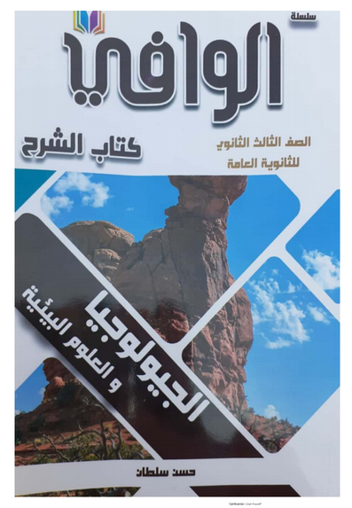 تحميل كتاب الوافي جيولوجيا الثانوية العامة 2021 - PDF للتابلت والموبيل 0126