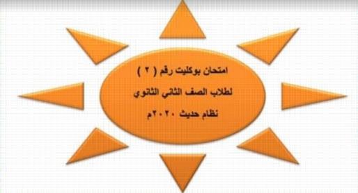 نموذج امتحان احياء للصف الثانى الثانوى ترم أول أ/ فوزى المنير 01263