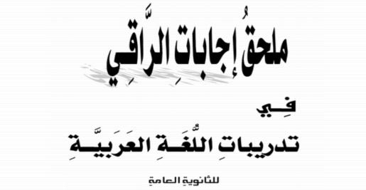 إجابات كتاب الراقى في اللغة العربية للصف الثالث الثانوى 2020 01266