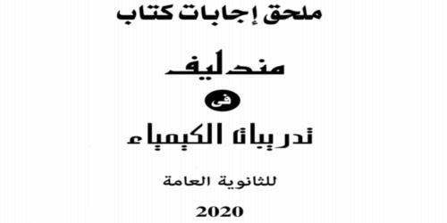 إجابات كتاب مندليف في الكيمياء للصف الثالث الثانوى 2020 01267