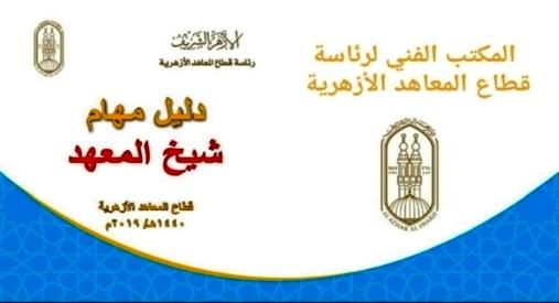 دليل مهام شيخ المعهد الأزهري 01269