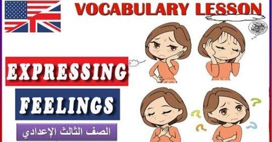 الوحدة الثانية شرح درس التعبير عن المشاعر Expressing feelings للصف الثالث الإعدادي ترم أول 2020 01273