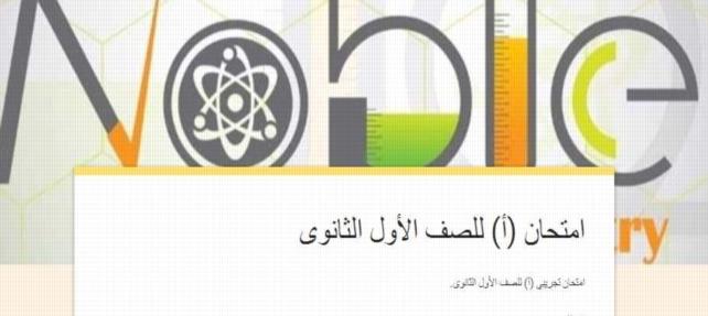 أول امتحان كيمياء ألكتروني للصف الأول الثانوي ترم أول 2020 01277