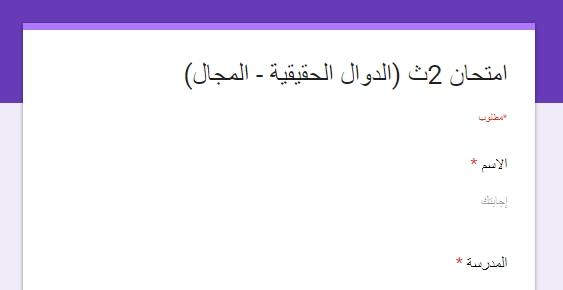 أول امتحان رياضيات ألكتروني للصف الثاني الثانوي ترم أول 2020 01278