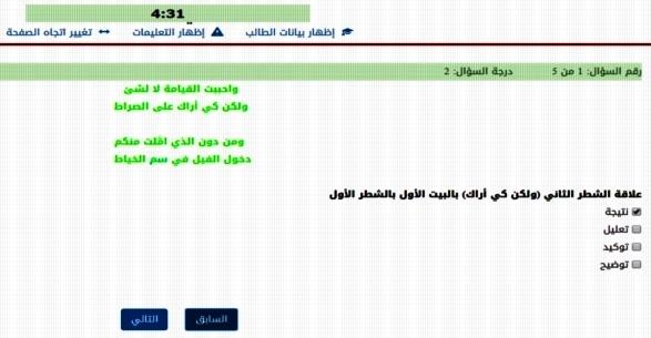 اختبار الكتروني مبسط في النصوص المتحررة للصفين الأول والثاني الثانوي نظام جديد 2020 01283