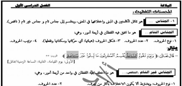 مذكرة البلاغة للصف الأول الثانوى ترم أول 2020 أ/ أحمد توفيق 01285