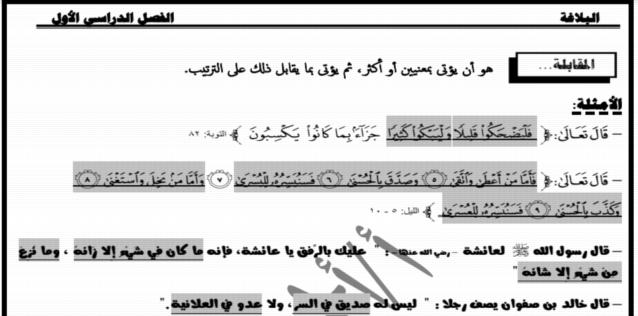 مذكرة البلاغة للصف الثاني الثانوى ترم أول 2020 أ/ أحمد توفيق 01286