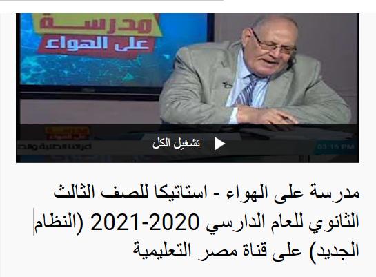 """شرح استاتيكا للصف الثالث الثانوي 2021 """"نظام جديد"""" - مدرسة على الهواء 0129"""