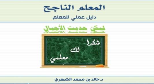 تحميل الدليل العملي للمعلم الناجح pdf  01290