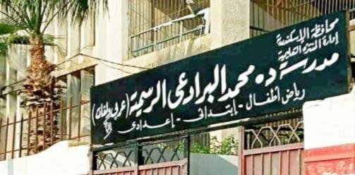 إزالة اسم البرادعي من على مدرسة بإدارة المنتزه في الإسكندرية 01296