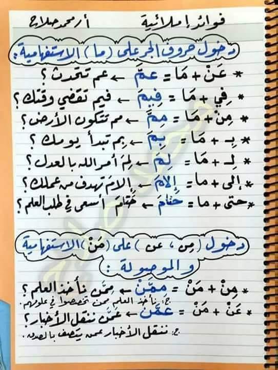 فوائد إملائية أ/ محمد صلاح 01298