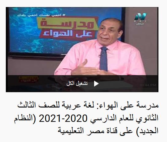 شرح لغة عربية الصف الثالث الثانوي 2021 (النظام الجديد) مدرسة على الهواء 0130