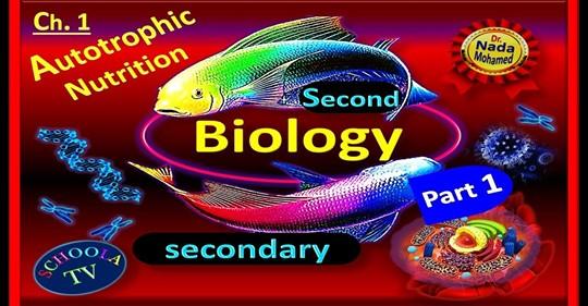 مراجعة biology للصف الثاني الثانوى لغات بالصوت والصورة د/ ندا محمد 01303
